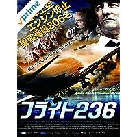 フライト236(吹替版)
