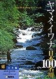 ヤマメ&イワナの日本100名川 東日本編 (FlyRodders BOOKS) 画像