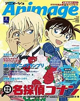 [Animage編集部]のAnimage (アニメージュ) 2019年 08月号 [雑誌]