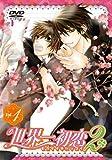 世界一初恋2 限定版 第1巻 [DVD]