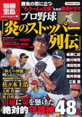 プロ野球「炎のストッパー列伝」 (別冊宝島 1652 カルチャー&スポーツ)