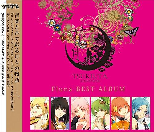 【Amazon.co.jp限定】ツキウタ。シリーズ Flunaベストアルバム「花月」
