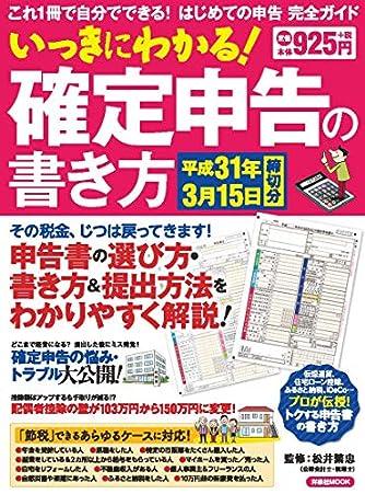 いっきにわかる!  確定申告の書き方 平成31年3月15日締切分 (洋泉社MOOK)