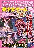 懐かしパーフェクトガイド Vol.9 美少女ゲームクロニクル・レトロゲーム最高美少女決定戦