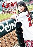 カープ女子 うえむらちか&広島東洋カープ 2014年の軌跡 (-) -