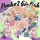 C.H.S t+pazolite Ponko2 Girlish(初回版)の画像