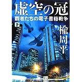 虚空の冠〈下〉―覇者たちの電子書籍戦争 (新潮文庫)