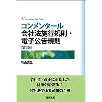 コンメンタール会社法施行規則・電子公告規則[第3版]