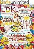 LDK (エル・ディー・ケー) 2017年2月号 [雑誌]