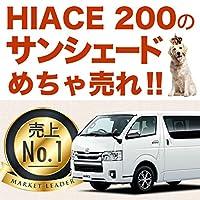 ハイエース200系 5型対応 サンシェード フロント用 車中泊 防災グッズで人気『01s-a002-fu』