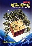 地球の緑の丘 未来史2