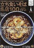 立ち食いそば名店100 首都圏編 ポケット (Gakken Mook)