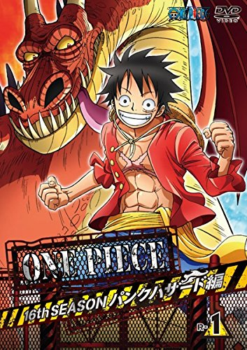 ONE PIECE ワンピース 16thシーズン パンクハザード編 R-1(第579話 第582話)