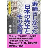 素晴らしかった日本の先生とその教育 (シリーズ日本人の誇り (4))