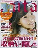 saita(サイタ)2014年11月号