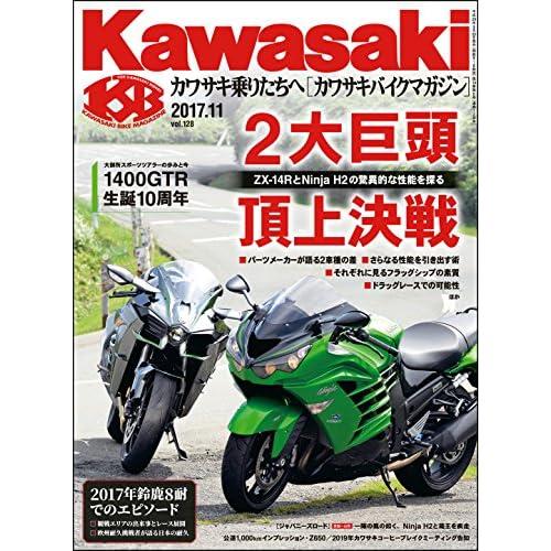 Kawasaki【カワサキバイクマガジン】2017年11月号 [雑誌]
