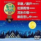 テイチクDVDカラオケ ヒットいちばん W 4079 [DVD]