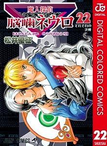 Rawcs.net 魔人探偵 脳噛ネウロ カラー版 全23巻