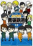 よりぬき青春鉄道 (MFコミックス ジーンシリーズ)