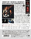 あの頃映画 the BEST 松竹ブルーレイ・コレクション 八つ墓村 [Blu-ray] 画像