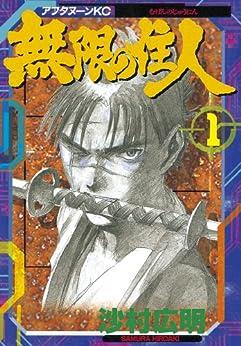 [沙村広明]の無限の住人(1) (アフタヌーンコミックス)