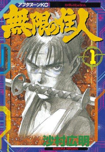 無限の住人(1) (アフタヌーンコミックス)