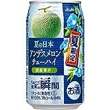 アサヒチューハイ 果実の瞬間 夏限定缶 国産アンデスメロン 350ml