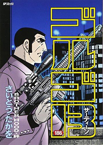 ゴルゴ13 186 BROTHER HOOD・絆 (SPコミックス)