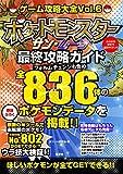 ゲーム攻略大全 Vol.6 ~ポケットモンスター サン・ムーンの攻略方法が満載! ~