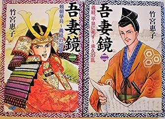 吾妻鏡 1~最新巻(アイランドコミックスPRIMO) [マーケットプレイス コミックセット]