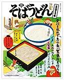 そばうどん2014 (柴田書店MOOK)