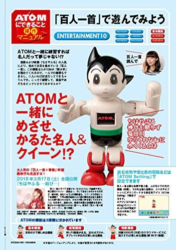コミュニケーション・ロボット 週刊 鉄腕アトムを作ろう!  2018年 46号 3月27日号【雑誌】