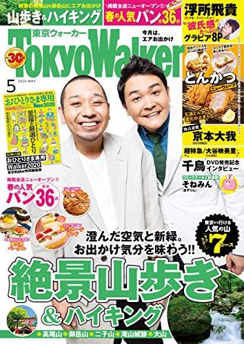 「東京ウォーカー」「横浜ウォーカー」「九州ウォーカー」6月20日発売号で休刊