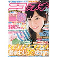 ニコ☆プチ 2009年 06月号 [雑誌]