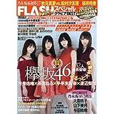 FLASHスペシャルグラビアBEST 2017新春号 (FLASH1月30日増刊)