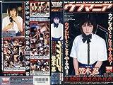 ウブマニア (1) 笠木忍 [VHS]