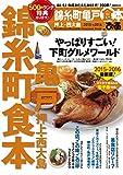 ぴあ錦糸町亀戸食本 2015→2016 (ぴあMOOK)