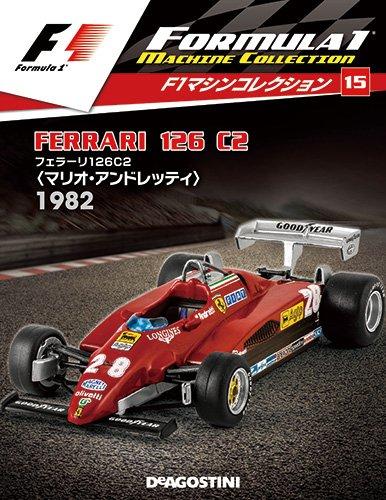 F1マシンコレクション 15号 (フェラーリ 126 C2 マリオ・アン・・・