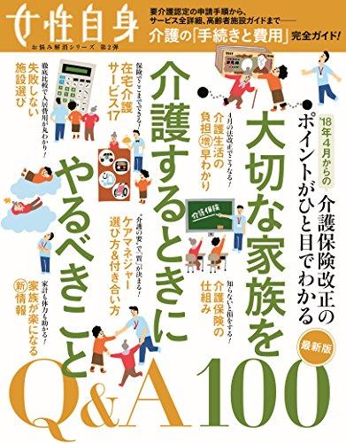 大切な家族を介護するときにやるべきこと Q&A100 (光文社女性ブックス VOL. 174 女性自身お悩み解消シリーズ)