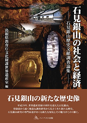 石見銀山の社会と経済 (ー石見銀山歴史文献調査論集ー)