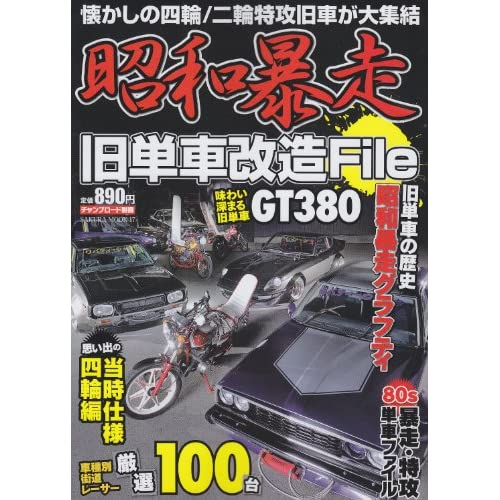 昭和暴走旧単車改造File―懐かしの四輪/二輪特攻旧車が大集結 (SAKURA・MOOK 17 チャンプロード別冊)