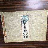 古代能楽中啓扇 (1971年)