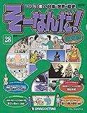マンガで楽しむ日本と世界の歴史 そーなんだ! 28号 [雑誌] マンガで楽しむ日本と世界の歴史 そーなんだ!