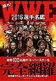 WWE 2016選手名鑑