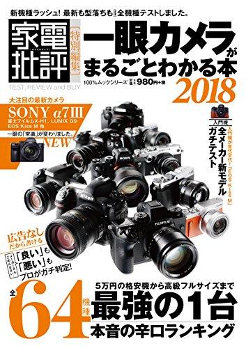 一眼カメラがまるごとわかる本2018 (100%ムックシリーズ)