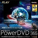 PowerDVD 365 |ダウンロード版