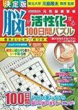 決定版 脳が活性化する100日間パズル (Gakken Mook)