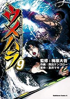 [西出 ケンゴロー]のウメハラ FIGHTING GAMERS!(9) (角川コミックス・エース)