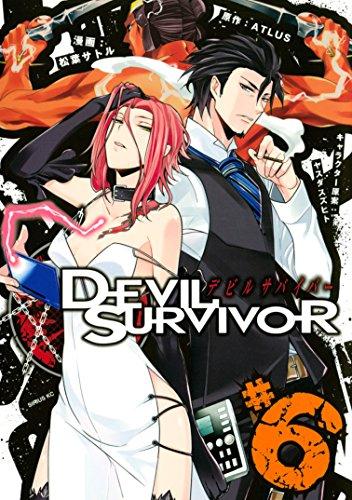 デビルサバイバー(6) (シリウスコミックス)