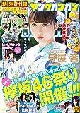 デジタル版ヤングガンガン 2017 No.14 [雑誌]